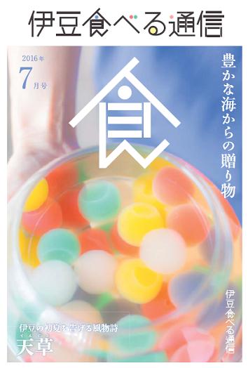 伊豆食べる通信7月号の表紙