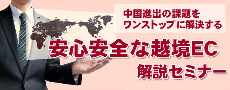 【11/16(水)・沼津開催】中国進出の課題をワンストップに解決する安心安全な越境EC解説セミナー